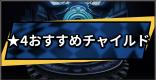 おすすめ★4チャイルド