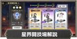 星界闘技場に勝つコツと武闘コインの交換優先度