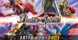 EX:03「BATTLE SPIRITS」カード一覧