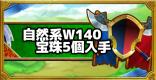 「呪われし魔宮」自然系のみウェイト140以下で宝珠5個攻略!