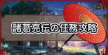 諸葛亮伝(47)の任務攻略