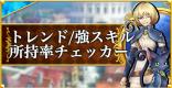 トレンド/強スキルチェッカー【2020年8月版】