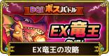 EX竜王の攻略とおすすめ編成 | ボスバトル