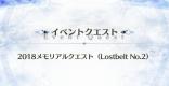 『Lostbelt No.2』メモリアルクエスト2018攻略