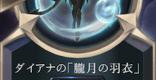 朧月の羽衣の情報