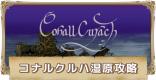 コナルクルハ湿原のマップと宝箱
