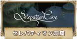 セレパティオン洞窟のマップと攻略チャート