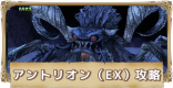 アントリオン(EX)攻略