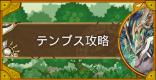 【滅】彷徨する次元(テンプス)攻略のおすすめモンスター