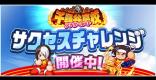 千尋谷アナザールートサクセスチャレンジ(サクチャレ24)攻略