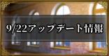 9/22アップデート情報まとめ