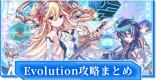 ALICE/Evolutionシリーズ攻略まとめ