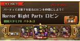 ホラーナイトパーティ ロビン攻略《★5》