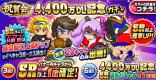 4400万DL記念ガチャシミュレーター|ユニフォーム恋ガチャ