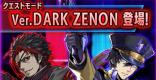 クエストモードの攻略情報(Ver.DARK ZENON)
