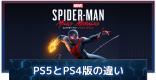 PS4とPS5版の違いを比較