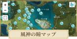 風神の瞳の場所(マップ)チェッカー