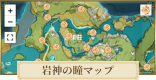 岩神の瞳の場所(マップ)チェッカー