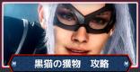 黒猫の獲物(DLC1)の攻略まとめ
