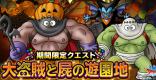 「大盗賊と屍の遊園地 地獄級」攻略!遊園地メダルを集めよう!