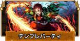 炭治郎(たんじろう)のテンプレパーティ|竈門炭治郎パ