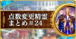 点数が変更された精霊まとめ#24