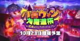 ハロウィン大魔道杯/2020 覇級攻略