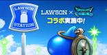 ローソンコラボの攻略まとめ|LAWSON