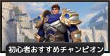 初心者おすすめチャンピオン