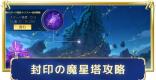 封印の魔星塔の攻略と注目報酬