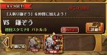 vs鎌ぞう攻略《星11》闘技場