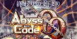 アビスコード00覇級攻略&デッキ構成