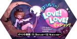 ロリルリのLOVE!LOVE!ミッション!イベント内容