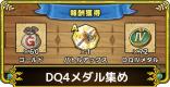 DQ4メダルの効率的な集め方