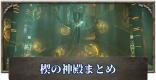楔の神殿のマップ・攻略