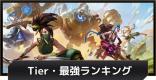 Tier・最強チャンピオン(キャラ)ランキング