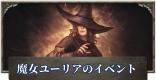 魔女ユーリアの出現場所とイベントの進め方
