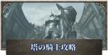 塔の騎士の倒し方と攻略