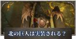 北の巨人はリメイク版で実装される?