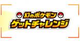 幻のポケモンゲットチャレンジの開催期間と貰えるポケモン