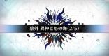 幕外『異神どもの海(2/5)』攻略|イマジナリスクランブル