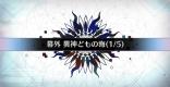 幕外『異神どもの海(1/5)』攻略|イマジナリスクランブル