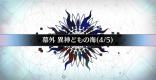 幕外『異神どもの海(4/5)』攻略|イマジナリスクランブル