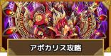 【滅】ヘルハーモニー戦線(アポカリス)攻略