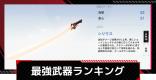 最強武器ランキング|おすすめ武器紹介!