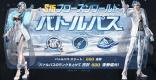 シーズン15(S15)専属物資ガチャシミュレーター