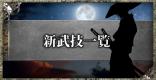 新武技一覧 DLC3弾