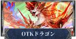 OTKドラゴンのローテーション最新デッキレシピ