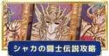 乙女座・シャカの闘士伝説攻略