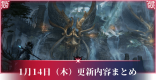 1月14日(木)更新内容まとめ